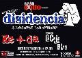zonaruido-Disidencia-Ke+Da-La-Ceja-de-Blas-9902.jpg